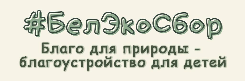 #БелЭкоСбор