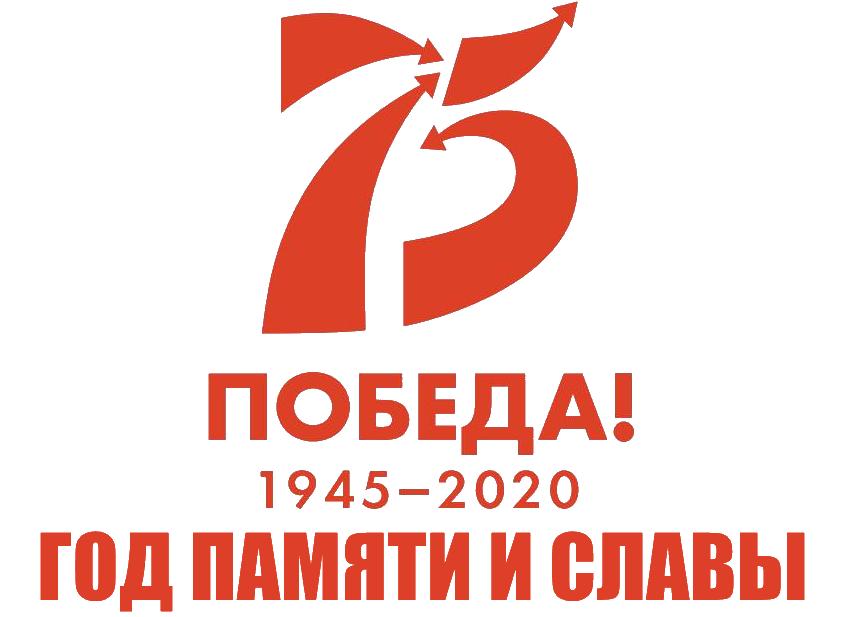 Победе - 75